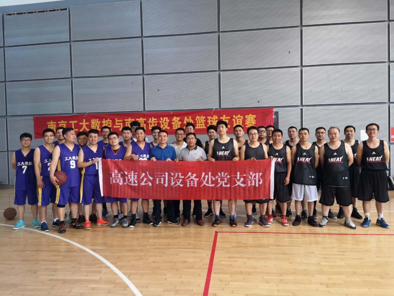 南高齒舉行的籃球友誼賽 (2).JPG